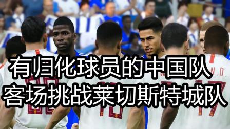 实况足球2021,有归化球员的中国队,客场挑战莱切斯特城队