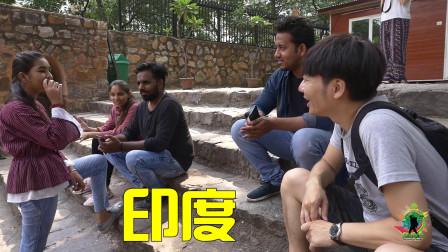 印度年轻人一般月薪多少?公务员容易考吗?在印度新德里的采访