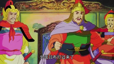 折磨王刘备
