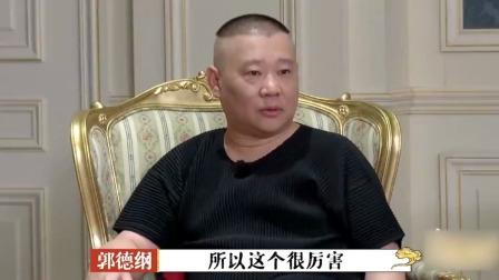 栾云平德云社地位,一人独揽商演大权,郭德纲:他可以封杀任何人