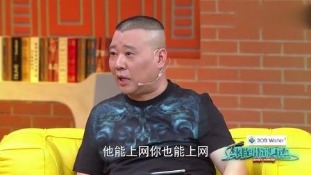 """郭德纲不敢调侃的明星:见游本昌一口一个""""先生"""""""