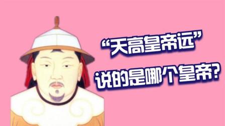 """""""天高皇帝远""""中的""""皇帝""""并非泛指而是特指,那么究竟指谁呢?"""