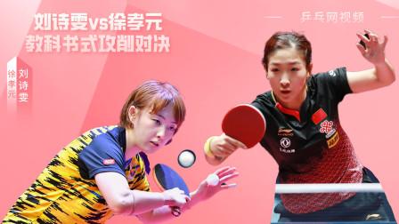 乒乓球奥利给~小枣刘诗雯对徐孝元,俩选手都好漂亮啊