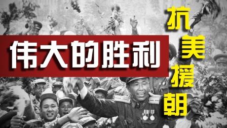 """""""战争奇迹"""":武器装备异常悬殊,中国抗美援朝为何能赢?"""