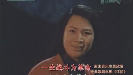 歌剧《江姐》我为共产主义把青春贡献