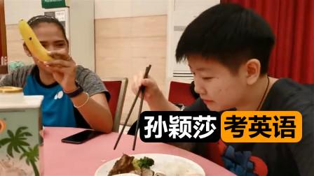 国际乒联发布孙颖莎新动态!吃饭时被考英语,莎莎:简单