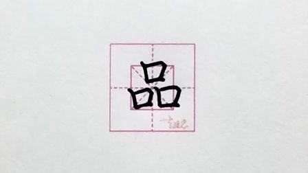 《全方法硬笔楷书教程》配套生字2-7-7品