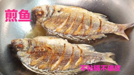 煎鱼时,先不要着急下锅,多加这两个步骤,煎出的鱼不粘锅不破皮