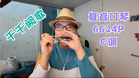 【复音口琴】演奏【千千阙歌】用琴6624P C调