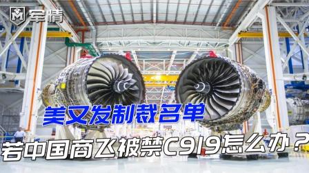 美又发制裁名单,一旦中国商飞被禁C919该怎么办?