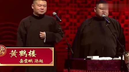 岳云鹏说自己的脸适合唱京剧,孙越回复太逗了,全场爆笑