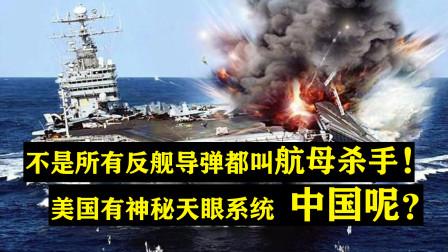 不是所有反舰导弹都叫航母杀手!天眼是关键