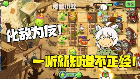 植物大战僵尸:小蛙新绝招!化敌为友?