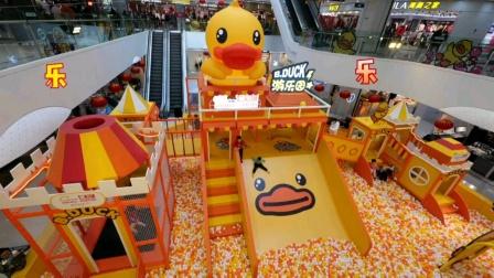 小黄鸭说,看着你们快乐我也快乐,这里就是让小朋友们乐乐乐