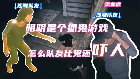 【恐鬼症】明明是个抓鬼游戏 怎么队友比鬼还吓人QAQ