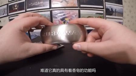 神奇的不锈钢香皂,一块就能用5年,还能清洗看不见的危害!