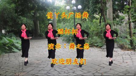 陕北民歌广场舞《酒杯杯》送给你,歌舞好听,舞姿优美,好看好学