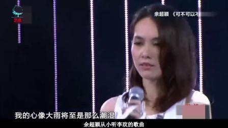 余超颖《可不可以不勇敢》感动全场,黄舒骏:不选我会遗憾终身!