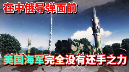 中俄导弹可以毁灭一切?美媒:美国超级航母将成没有战斗力的空船
