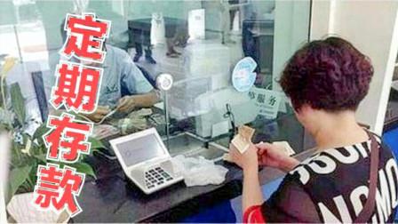 在银行有定期存款的注意了,不少人已经吃亏了,看完提醒家人朋友