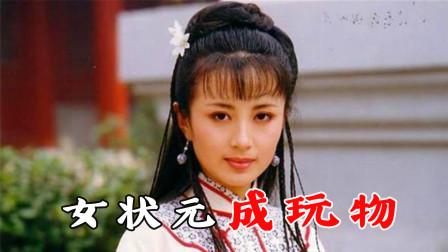 中国历史上唯一的女状元,相貌出众官居丞相,结局让人惋惜