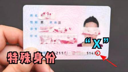 """身份证号尾数带""""X""""的人,身份有什么特殊?今天总算清楚答案了"""