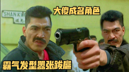 警匪片:大傻成奎安成名角色,霸气小辫子发型,嚣张跋扈!