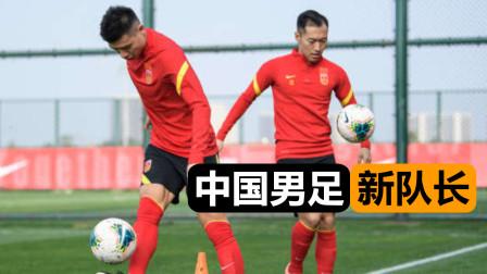 中国男足新核心出现!正式出任国足新队长,恒大老将疑遭抛弃