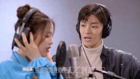 杨超越录主题曲,侯明昊给她打节拍,太暖了!