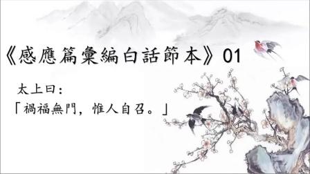 《太上感應篇彙編》【上】1~74 (太上曰「禍福無門 惟人自召」~ 侵凌道德)