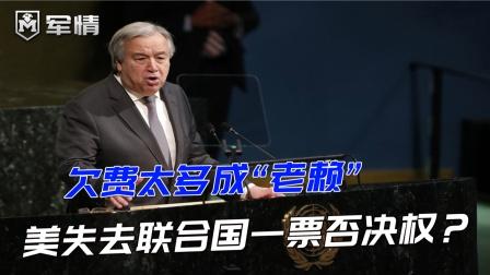 """欠费太多成""""老赖"""",美失去联合国一票否决权?现场多国鼓掌庆贺"""