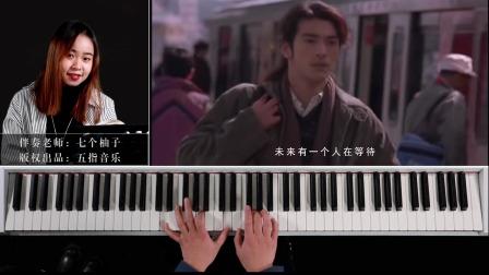 钢琴弹唱:孙燕姿《遇见》我遇见你是最美的意外......