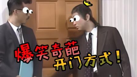 日本奇葩开门方式整人大全?四川话搞笑配音