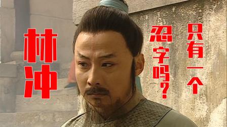 """林冲:水浒传最具争议的一个人物,岂是一个""""忍""""字能说清楚"""