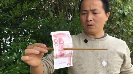 神奇小魔术:筷子从钞票中间穿透,钞票完好无损!学会骗朋友玩