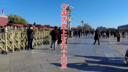 几千年的中国历史长河中到底有几个北京?细数下来这还真不少