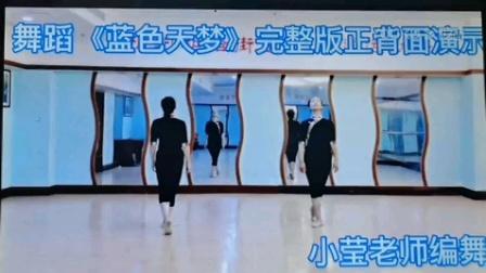 蓝色天梦《藏族舞》教学