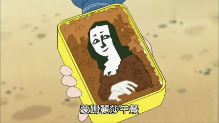 蜡笔小新台配版:用午餐来艺术对决哦!