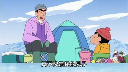 蜡笔小新台配版:钓西太公鱼哦!