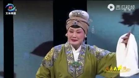 曲剧《荆钗记》选段,演唱:尚小双、张传社。