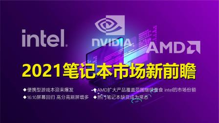 2021笔记本市场新变化前瞻 AMD继续蚕食intel的市场