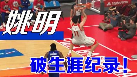 2k21中国王朝:姚明44分爆虐快船内线,创NBA生涯纪录!