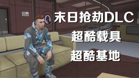 亚当熊 GTA5线上DLC:末日抢劫更新超多新载具