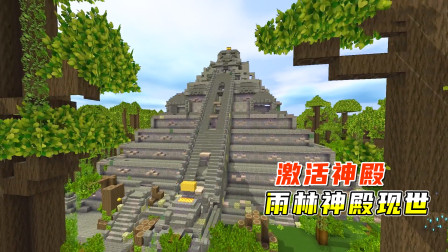 迷你世界雨林生存9:小墨找到新雨林,激活神像,雄伟的神殿现世