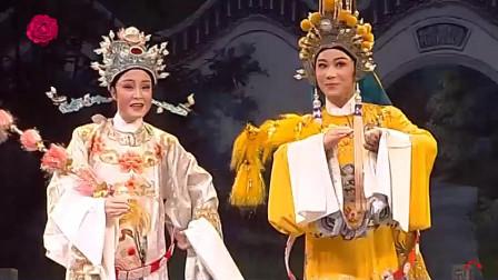 越剧《孟丽君 · 君臣游园》  徐标新 饰 元成帝   邓华蔚 饰 孟丽君
