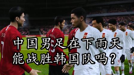 实况足球2021,中国男足在下雨天,能战胜韩国队吗?