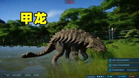 侏罗纪世界:甲龙原来这么不合群,还要单独给他搞一块地