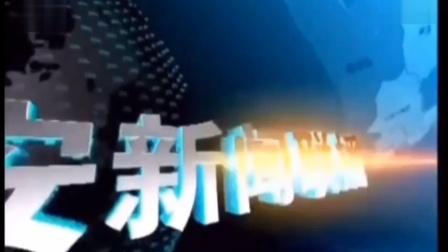 【架空电视】六元广播电视台《六安新闻联播》片头(1994.1.1-至今)