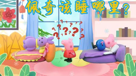 儿童剧:佩奇把床让给了小白兔,自己该睡哪呢?