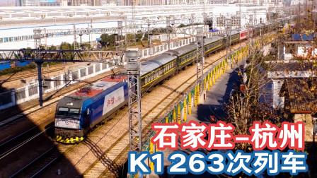石家庄开往杭州的K1263次列车,数数还有几节红皮车厢?